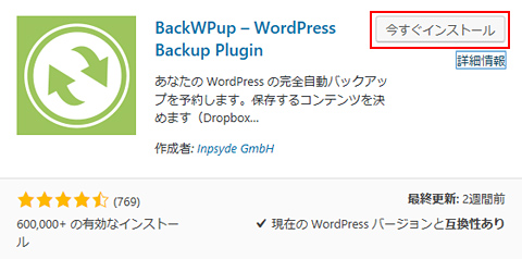 BackWPup