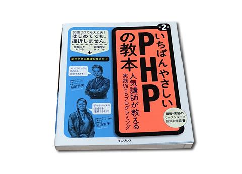 いちばんやさしいPHPの教本