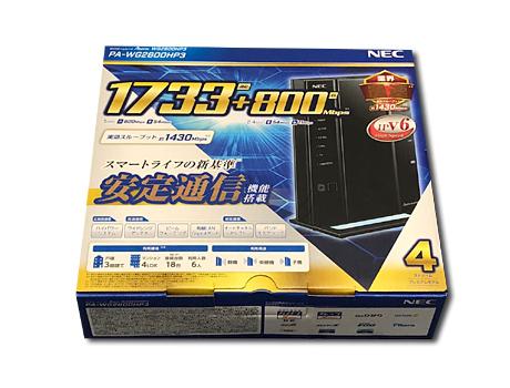 PA-WG2600HP3