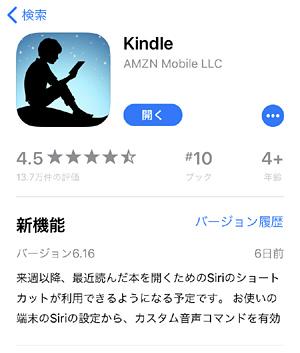 Kindle無料アプリ