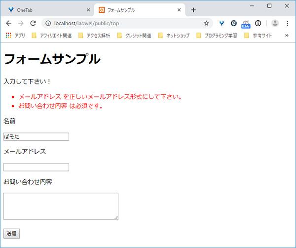エラーメッセージの日本語化