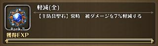 軽減(全)